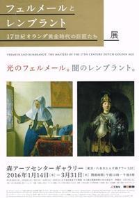 フェルメールとレンブラント - Art Museum Flyer Collection