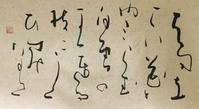 個展、初日でござる     「枝」 - 筆文字・商業書道・今日の一文字・書画作品<札幌描き屋工山>