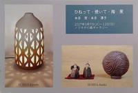 【展覧会情報】ひねって・焼いて・陶 展@ノリタケの森ギャラリー - KOSA日記