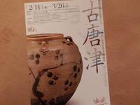 古唐津と古染付の名品展ご案内。東京/出光、石洞の両美術館にて。(会期終了) - 京都の骨董&ギャラリー「幾一里のブログ」