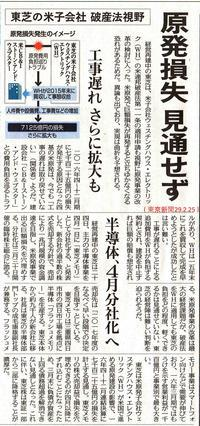 東芝の子会社破産法視野原発損失見通せず工事遅れさらに拡大も/東京新聞 - 瀬戸の風