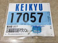 三浦国際マラソン DNS - 風景とマラソンと読書について語るときに僕の撮ること