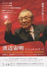 『渡辺宙明スペシャルコンサート』 - 【徒然なるままに・・・】