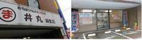 今日のお昼は海鮮丼。「『ま丼丸』麻生店」このお店で買いました。 - ワイン好きの料理おたく 雑記帳