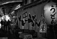 Noodle Shop - Gomazo's slow life - take it easy