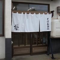 長谷山 / 秋田県羽後町西馬音内 - そばっこ喰いふらり旅