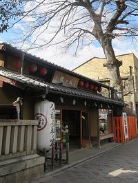 ぶらり京都-131 [聖護院の八ツ橋] - 続・感性の時代屋