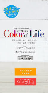 【Color of Life】 - 酒とシネマと不登校児な日々