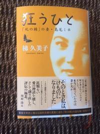 梯久美子「狂う人」新潮社 - votanoria