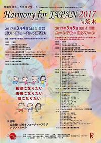 LA FENICE  「天地創造14番、29番」 Harmony for Japan   立命館いばらきフューチャープラザ - noriさんのひまつぶ誌
