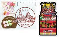 埼玉県ご当地フォルムカード「岩槻人形」・雛祭りポストカード&風景印 - Mimpi Bunga の旅の思い出