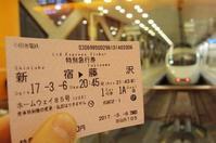 3/6 初!VSEで藤沢へ。 - uminaha-t's blog
