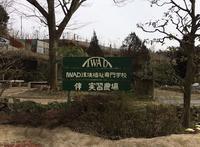 広島のIWAD環境福祉専門学校の見学に行きました。 - 鹿ガ畑ニ居リマス