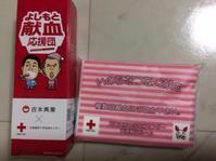 献血 - リラクゼーション マッサージ まんてん
