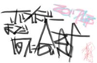 2017ホワイトデーまだ間に合います!!!!! - 【飴屋通信】 京都の飴工房「岩井製菓」のブログ