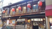 元職場シリーズ@京極かねよ - Entrepreneurshipを探る旅