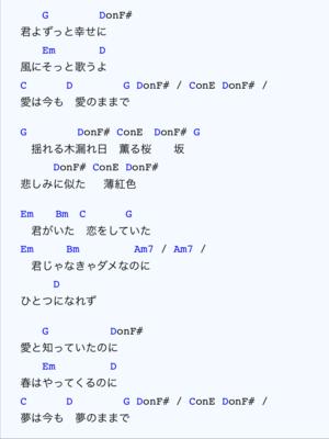桜坂 (福山雅治)  人気曲♪ - クラシック、アコースティック、エレキ、ウクレレ|もりかわギター教室|