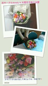 花束 - 花サークルAmelyの花時間