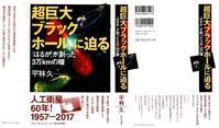 20170309 【本】「超巨大ブラックホールに迫る」 - 杉本敏宏のつれづれなるままに