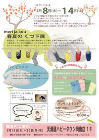 3月の服のイベント開催中 - 紅茶とうつわの店