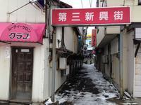 青森その2「第3進興街」 - 散歩の凡人放浪記 by BDR529船長