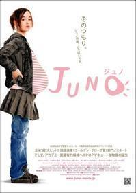 ジュノ JUNO - 天使と一緒に幸せごはん
