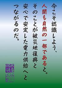 平成最後の夏を振り返って(1)〜防災という視点からの環境保護 - 前田画楽堂本舗
