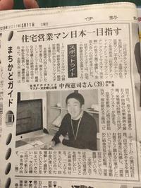 伊勢新聞さん♪ - Bd-home style