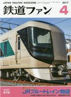 [雑誌]鉄道ファン2017年4月号 - 新・日々の雑感