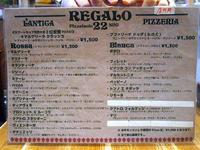 好きすぎて たまらないもの〔La Pizza Napoletana Regalo(レガロ)/ピッツァ/JR福島・阪神新福島駅〕 - 食マニア Yの書斎