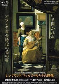 レンブラント、フェルメールとその時代 - AMFC : Art Museum Flyer Collection