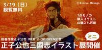 19日、『春の三国志会』!! - Suiko108 News