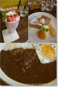 美味しい林檎コンポートのフレンチトーストと苺ラテとスパイスカレー - 素敵な日々ログ+ la vie quotidienne +