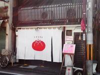 京都市 美味しい洋食店♪ トマトさん - 転勤日記