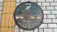 マンホールカード7枚目ゲット、足利市の太平記館で、刀剣乱舞スタンプラリーも(H290305) - 蜃気楼の如く