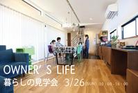 築2年 暮らしの見学会(3/26、1日限定) - Bd-home style