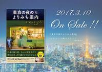 【書籍出版のお知らせ〜東京の夜のよりみち案内〜】 - CABYblog,
