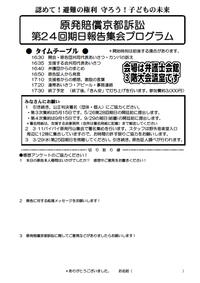 【報告】原発賠償京都訴訟第24回期日の報告です! - 原発賠償訴訟・京都原告団を支援する会