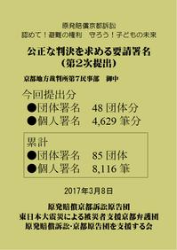 第24回期日傍聴のお礼(共同代表・福島敦子) - 原発賠償訴訟・京都原告団を支援する会