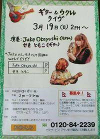 週末のライブ情報! - 愛知・名古屋を中心に活動する女性ギタリストせきともこのブログ