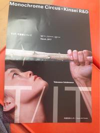 京都芸術センターへ:Monochrome Circus + Kinsei R&D『T/IT:不寛容について』講堂、『スポンテイニアス・ビューティー -作家のいない展覧会-』 - 【こぐれ日乗】by 小暮宣雄 芸術営 アーツ 文化政策 コモン自治