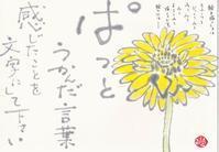 ガーベラ「ぱっと浮かんだ言葉」 - ムッチャンの絵手紙日記