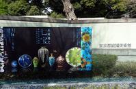 東京都庭園美術館~目黒雅叙園へ - バラとハーブのある暮らし Salon de Roses