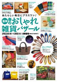 阪神百貨店春のおしゃれ雑貨バザールに出展します - ファイヤーキング大阪専門取扱店はま太郎