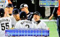 勝負強い侍ジャパン - 気楽じい~の蓼科偶感