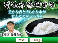 菊池水源棚田米豊かな森と清らかな水が育んだ一般流通のない大変貴重なお米です! - FLCパートナーズストア