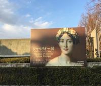 第35回《〜これまで誰も教えてくれなかった〜『絵画鑑賞入門講座』》 シャセリオー - ルドゥーテのバラの庭のブログ