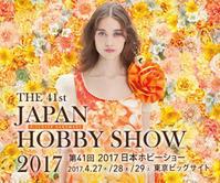 2017日本ホビーショーのお知らせ。 - souvenir/un deux trois