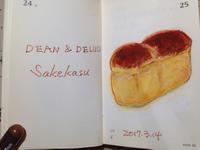 一日一絵  D E A N  & D E L U C A. 酒粕食パン - ~メインクーンと一緒~デナちな日々