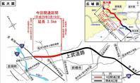 国道17号上武道路がまもなく全線開通 - 登山道の管理日記